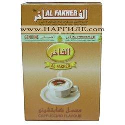 Al Fakher Тютюн (Аромат) за наргиле - КАПУЧИНО